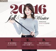 [롯데백화점] 패션잡화 2016 F/W 신상 대전 - 롯데홈쇼핑