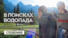 Словения / В поисках водопада в Gozd Martuljek