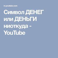 Символ ДЕНЕГ или ДЕНЬГИ ниоткуда - YouTube