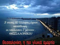 Greek Beauty, Thessaloniki, My Town, Just Amazing, Im In Love, Clever, Funny Quotes, Words, City
