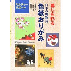 Origami négy évszak - Origami Könyvek - Origami és Washi - Japán Store Miyabi