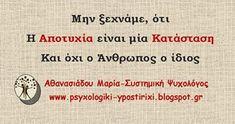 #Ψυχοθεραπεία #Αυτογνωσία #Ψυχολογία #Ψυχολόγος #Αυτοεκτίμηση Psychology, Quotes, Psicologia, Quotations, Qoutes, Manager Quotes