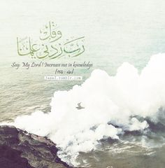 Say: My Lord! Increase me in knowledge. Islamic World, Islamic Art Calligraphy, Quran Verses, Holy Quran, Islam Quran, My Lord, Quotes About God, Hadith, Spiritual Quotes