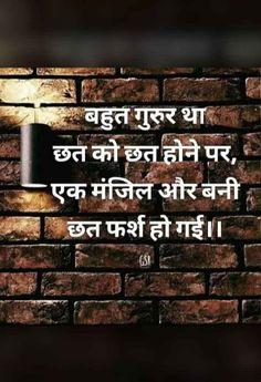 Quotes and Whatsapp Status videos in Hindi, Gujarati, Marathi - Quotes Hindi Quotes Images, Shyari Quotes, Sufi Quotes, Hindi Quotes On Life, Marathi Quotes, Gujarati Quotes, Deep Quotes, Hindi Shayari Life, Quotes Love