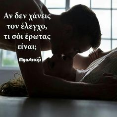 Cute Love Quotes, Romantic Love Quotes, Feeling Loved Quotes, Say What You Mean, Romantic Mood, Greek Quotes, Mood Quotes, Love Is Sweet, Relationship Quotes