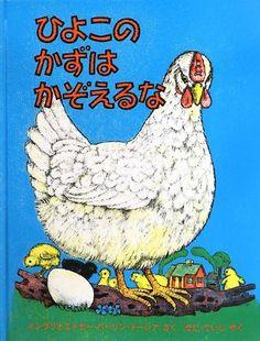 ひよこのかずはかぞえるな (世界傑作絵本シリーズ・アメリカの絵本), http://www.amazon.co.jp/dp/483400712X/ref=cm_sw_r_pi_awd_2WnYsb168EWFT