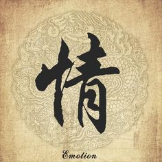 Chinese character tattoo --Emotion