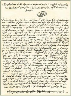 23 Μαρτίου 1821 η απελευθέρωση της Καλαμάτας από τον Πετρόμπεη Μαυρομιχάλη και τον Θεόδωρο Κολοκοτρώνη- Η ημέρα που ξεκίνησε η Ελληνική Επανάσταση