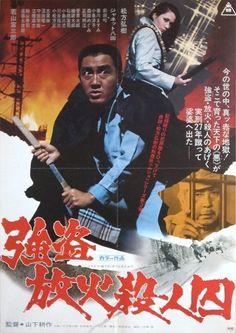 ポスター(日本映画) - 映画と演劇書オンライン・ショップ CINEMA JAPAN