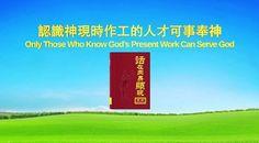 【福音視頻】基督的發表《認識神現時作工的人才可事奉神》
