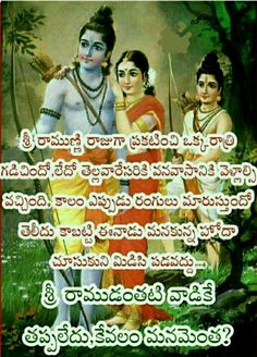 Besties Quotes, Happy Quotes, Love Quotes, Life Lesson Quotes, Life Lessons, Telugu Inspirational Quotes, Bio Data, Gita Quotes, Devotional Quotes