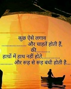 Quotes and Whatsapp Status videos in Hindi, Gujarati, Marathi Sorry Quotes, Shyari Quotes, People Quotes, True Quotes, Advice Quotes, Life Advice, Qoutes, Hindi Quotes Images, Hindi Quotes On Life