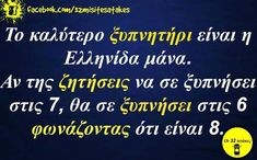 Funny Greek Quotes, Funny Quotes, Funny Memes, Jokes, Funny Phrases, Happy Family, Laugh Out Loud, Make Me Smile, Texts
