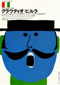 Tadashi Nadamoto Illustration -- Concert poster for Osaka Laborers' Musical Union. From Graphis Annual 64/65