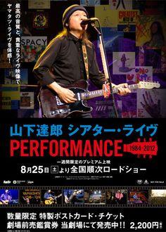 映画『山下達郎 シアター・ライヴ/PERFORMANCE 1984-2012』 - シネマトゥデイ  YAMASHITA TATSURO THEATER LIVE  (C) ワーナーミュージック・ジャパン&スマイルカンパニー