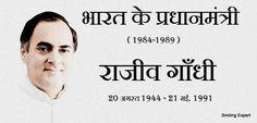 राजीव गाँधी | Rajiv Gandhi