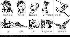 创意文字图形设计图片