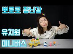 뽀로로 유치원 미니버스 장난감 저렴한 설 선물로 추천!!