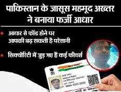 Prevent From Aadhar Card Fraud Cases  #uidfraud, #aadhaarfraud ,#aadharsecurity