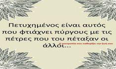 28 φράσεις για να θυμάστε, όταν ξεχνάτε πόσο δυνατοί είστε - Fanpage Big Words, About Me Blog, Greek Quotes, Relentless, True Words, True Stories, Philosophy, Me Quotes, Wisdom