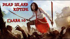 Прохождение Dead Island: Riptide. Глава 10 - Лаборатория