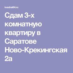 Сдам 3-х комнатную квартиру в Саратове Ново-Крекингская 2а