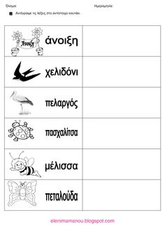 fylla ergasias spring Writing Activities, Activities For Kids, Alphabet For Kids, Pre Writing, Too Cool For School, Spring Crafts, Crafts To Make, Preschool, Greek