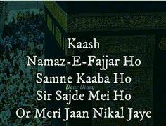 In sha Allah. Islamic Quotes Wallpaper, Islamic Love Quotes, Muslim Quotes, Religious Quotes, Imam Ali Quotes, Allah Quotes, Urdu Quotes, Quotations, Life Quotes