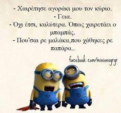 Funny Greek, Just Kidding, Stupid Funny Memes, Minions, Lol, Humor, The Minions, Minions Love, Fun
