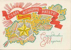 March 8 Soviet post cards USSR Ladies Day, Views Album, March, Retro, Retro Illustration, Mac