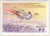 (琉球切手)(琉球郵便) 天女(沖縄・1961年) 神仏 切手