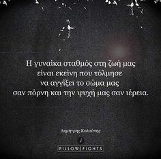 Η γυναίκα σταθμός στη ζωή ενός άνδρα  #greekquotes #pillowfights