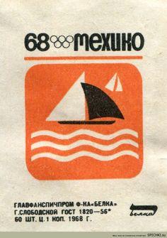Мехико-68 (с178)