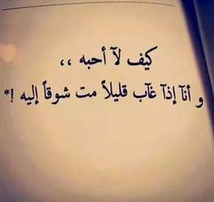 Find images and videos about arabic, arab and iraq on We Heart It - the app to get lost in what you love. Love Smile Quotes, Love Husband Quotes, Sweet Love Quotes, Love Quotes For Him, Calligraphy Quotes Love, Arabic Love Quotes, Romantic Words, Romantic Love Quotes, Weird Words