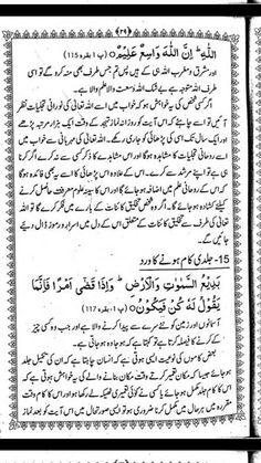 Duaa Islam, Islam Hadith, Islam Quran, Beautiful Prayers, Beautiful Islamic Quotes, Islamic Prayer, Islamic Dua, Dua In Urdu, Quran Pak