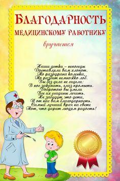 грамота благодарность медсетре детского сада