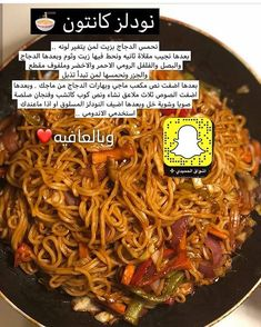 Cooking Ingredients, Cooking Recipes, Healthy Recipes, Tunisian Food, Arabian Food, Egyptian Food, Cookout Food, Food Decoration, I Foods