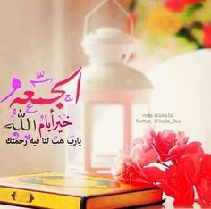 Blessed Friday, Islamic