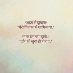 Deep Meaningful Love Quotes In Hindi Meaningful Love Quotes, Real Love Quotes, Love Quotes Poetry, Hindi Quotes On Life, Inspirational Quotes About Love, Words Quotes, Me Quotes, Motivational Quotes, Qoutes