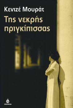 Διαγωνισμός με δώρο αντίτυπα από το μυθιστόρημα «Της νεκρής πριγκίπισσας» της Κενιζέ Μουράτ - http://www.saveandwin.gr/diagonismoi-sw/diagonismos-me-doro-antitypa-apo-to-mythistorima-tis-nekris-prigkipissas/