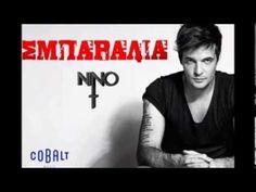 ΝΙΝΟ - ΣΜΠΑΡΑΛΙΑ NEW SONG 2013 (+playlist)