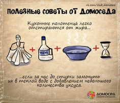 Virtuves dvieli 1h pamērcēt siltā etiķūdenī, lai tauki atmiekšķējās, tad mazgāt kā parasti