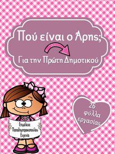 School Themes, Grade 1, Presentation, Teaching, Education, Kids, Greek, Jelly Beans, Young Children