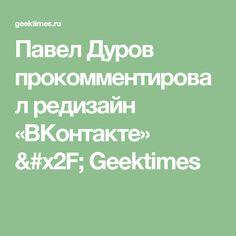 Павел Дуров прокомментировал редизайн «ВКонтакте» / Geektimes