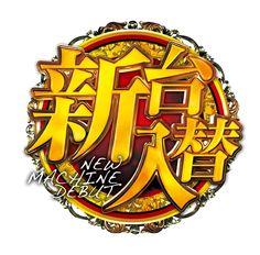 新台 - Google 検索 Game Logo, Game Ui, Text Design, Logo Design, Typography Logo, Logos, Game Title, Game Icon, Text Effects