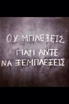 Funny Greek Quotes, Funny Quotes, Rap Quotes, Life Quotes, Favorite Quotes, Best Quotes, Graffiti Quotes, Falling In Love Quotes, Greek Words
