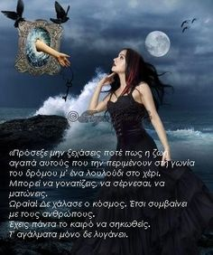 Αλκυόνη Παπαδάκη Monica Bellucci, Mystery, Gothic, Great Words, Fantasy, Creations, Victorian, Formal Dresses, Greek