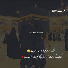 Motivational Quotes In Urdu, Best Quotes In Urdu, Hustle Quotes Women, Woman Quotes, Fancy Dress Design, Love Picture Quotes, Sufi Poetry, Funny Qoutes, Poetry Collection