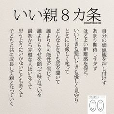 なかなかできない・・・いい親8カ条 | 女性のホンネ川柳 オフィシャルブログ「キミのままでいい」Powered by Ameba Life Is Beautiful, Wise Quotes, Famous Quotes, Inspirational Quotes, Great Words, Philosophy, Powerful Words, Proverbs, Happy Life