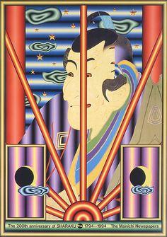 Poster of SHARAKU Exhibition by Tadanori YOKOO